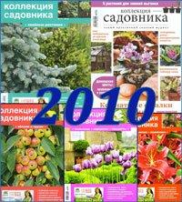 """Архив """"Коллекция садовника"""" за 2010 год"""