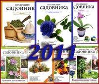 """Архив """"Коллекция садовника"""" за 2011 год"""