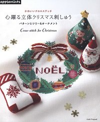 Asahi Original - Cross-Stitch for Christmas 2019