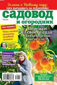 Садовод и огородник №21 2019