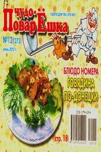 Чудо поварешка №12 2012