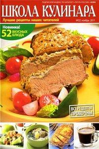 Школа кулинара №22 2011