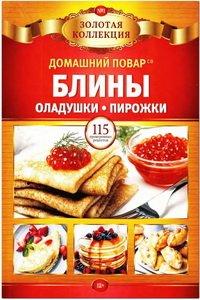 Домашний повар СВ Золотая коллекция №1 2020