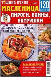 Тещина кухня №1 2020
