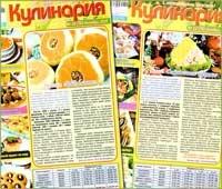 Кулинария № 10, 12 2019 | Украина