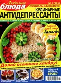Любимые блюда № 7 СВ  2019. Кулинарные антидепрессанты