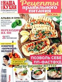 Наша кухня № 2 СВ, 2020. Рецепты правильного питания - Весна