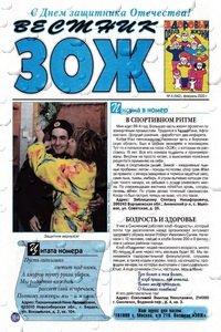 Вестник ЗОЖ №4 2020