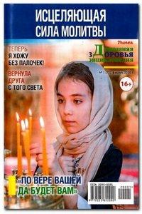 Домашняя энциклопедия здоровья №1 2020