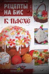 Рецепты на бис спецвыпуск №1 2013 К пасхе