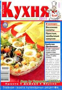 Кухня № 1 2011