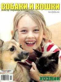 Собаки и кошки. СВ газеты «Хозяин» № 11 2019