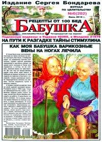 Бабушка. Рецепты от 100 бед № 6 (282) июнь 2019