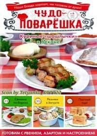 Чудо-поварЁшка № 6 март 2020