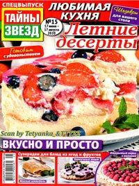 "Любимая кухня от ""Тайны звезд"" № 15 2020"