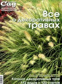 Нескучный сад № 3 СВ 2017. Декоративные травы