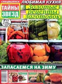 """Любимая кухня от """"Тайны звезд"""" № 21 2020. Золотые рецепты заготовок"""