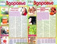 Здоровье № 1-2 2020   Украина