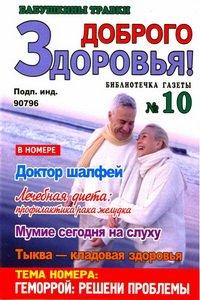 Бабушкины травки №10 2012