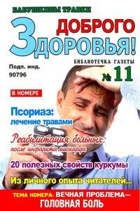 Бабушкины травки №11 2012