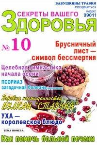 Бабушкины травки спецвыпуск №10 2012