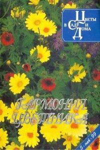 Цветы в саду и дома №5 1999