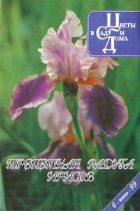 Цветы в саду и дома №6 1999