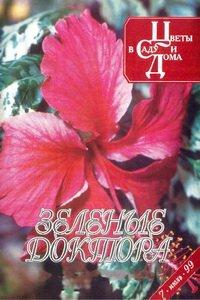 Цветы в саду и дома №7 1999