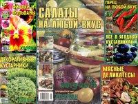 Архив СВ газеты «Хозяин» за 2013-2016 г.г.