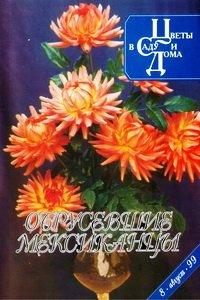 Цветы в саду и дома №8 1999