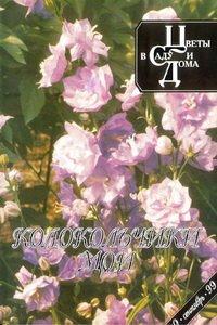 Цветы в саду и дома №9 1999