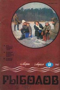 Рыболов №2 1987