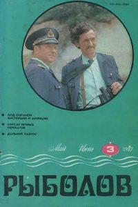 Рыболов №3 1987