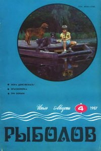 Рыболов №4 1987