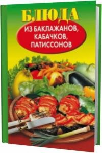 Н.Е. Путятинская. Блюда из баклажанов, кабачков, патиссонов