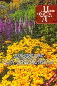 Цветы в саду и дома №10 1999