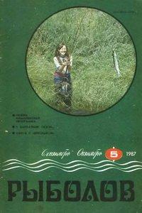 Рыболов №5 1987