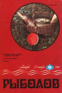 Рыболов №6 1987