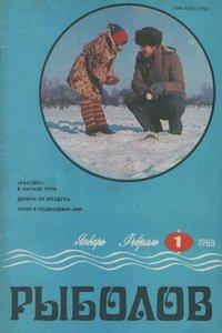 Рыболов №1 1988