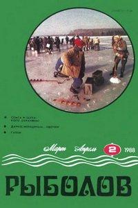 Рыболов №2 1988
