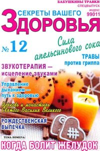 Бабушкины травки спецвыпуск №12 2012
