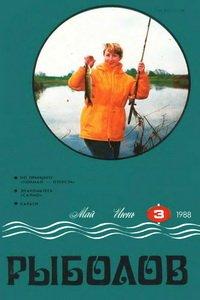 Рыболов №3 1988