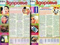 Здоровье № 5-6 2020 | Украина