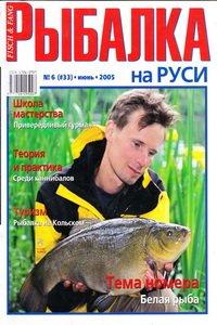 Рыбалка на Руси 6 2005