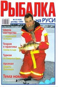 Рыбалка на Руси 12 2005