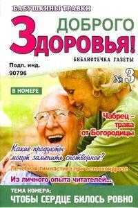 Бабушкины травки №2 2013