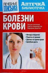 Аптечка библиотечка №2 2015 Болезни крови
