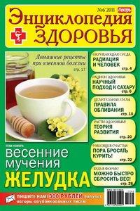 Народный лекарь энциклопедия здоровья №6 2011
