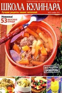 Школа кулинара №23 2011