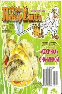 Чудо поварешка №21 2012